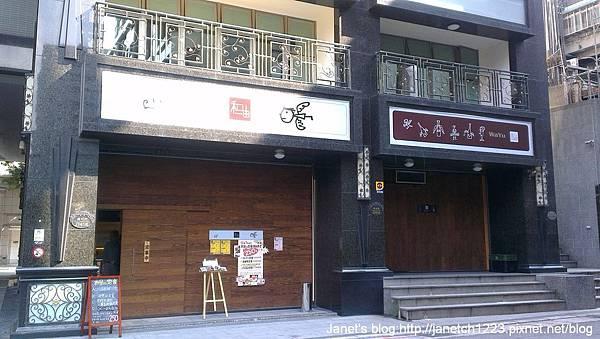 台北和由日本料理