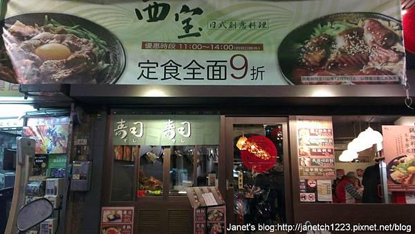 永和西寶日式創意料理