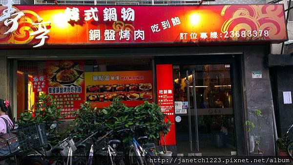 台北壽亭韓式烤肉