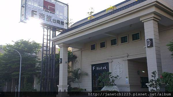 台南F HOTEL