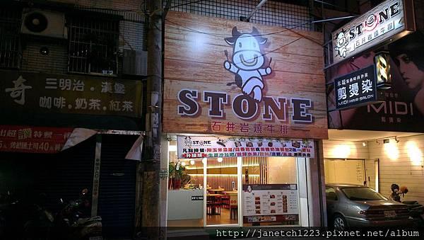 桃園石丼岩燒牛排STONE