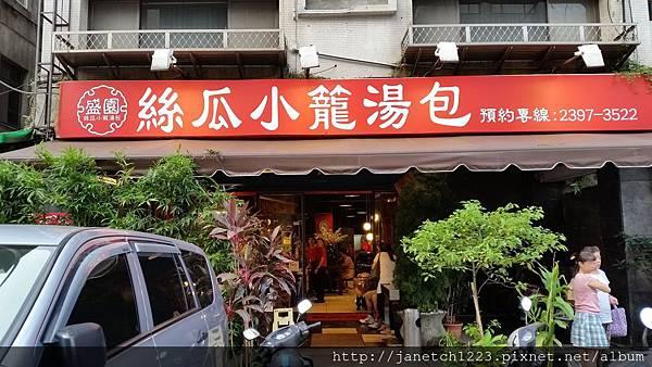 台北盛園絲瓜小籠湯包