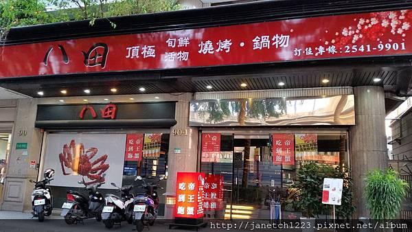 台北八田帝王蟹燒烤