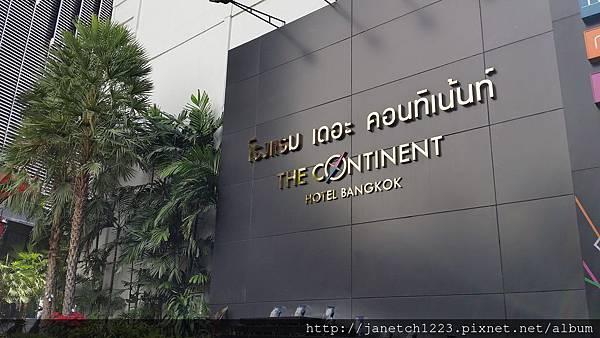 曼谷The Continent Hotel