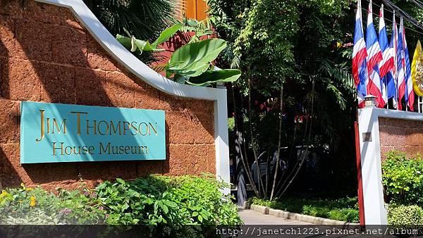 曼谷金湯普森泰絲博物館