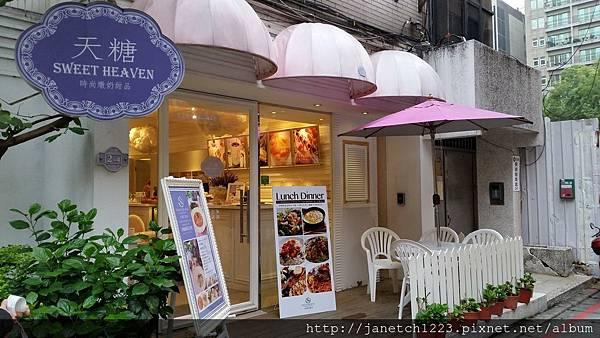 台北天糖時尚燉奶甜品
