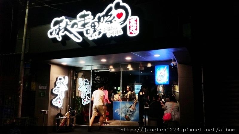台北韓式餐廳-啾哇嘿喲