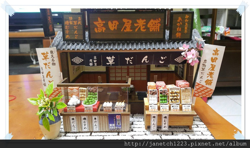 日本娃娃屋 - 高田屋老舖