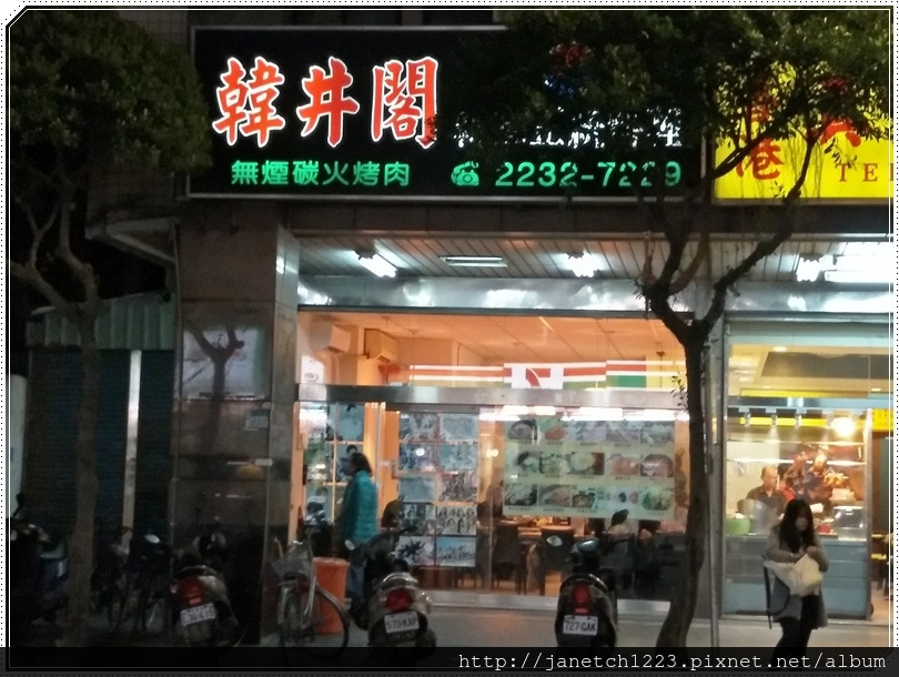 永和美食-韓井閣