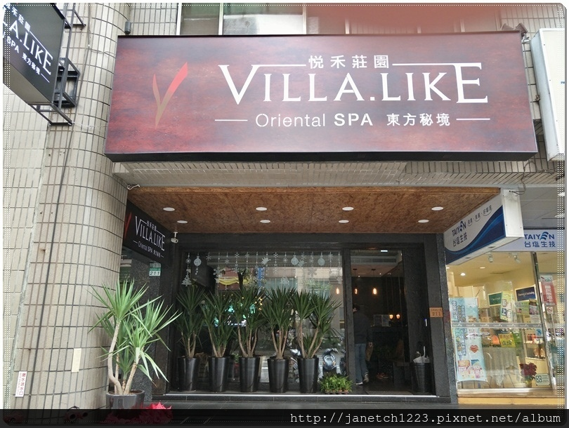 SPA-VILLA.LIKE悅禾莊園