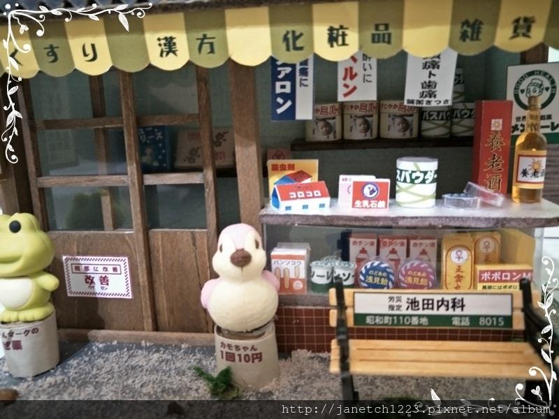 日本娃娃屋 藥鋪