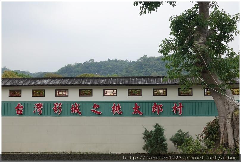 南投竹山桃太郎村
