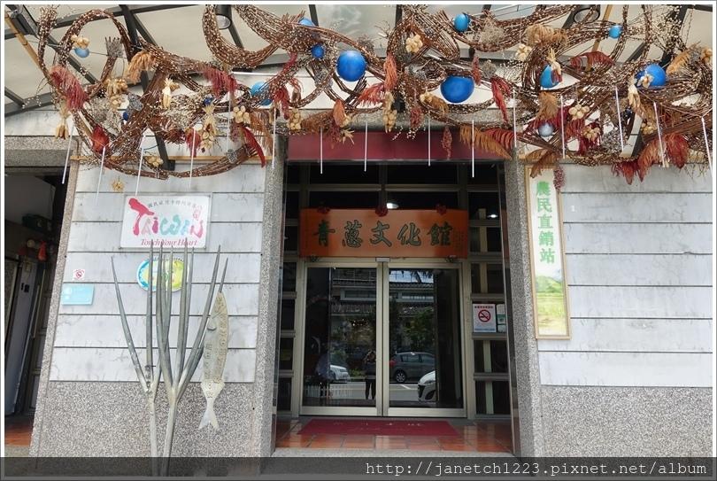宜蘭青蔥文化館