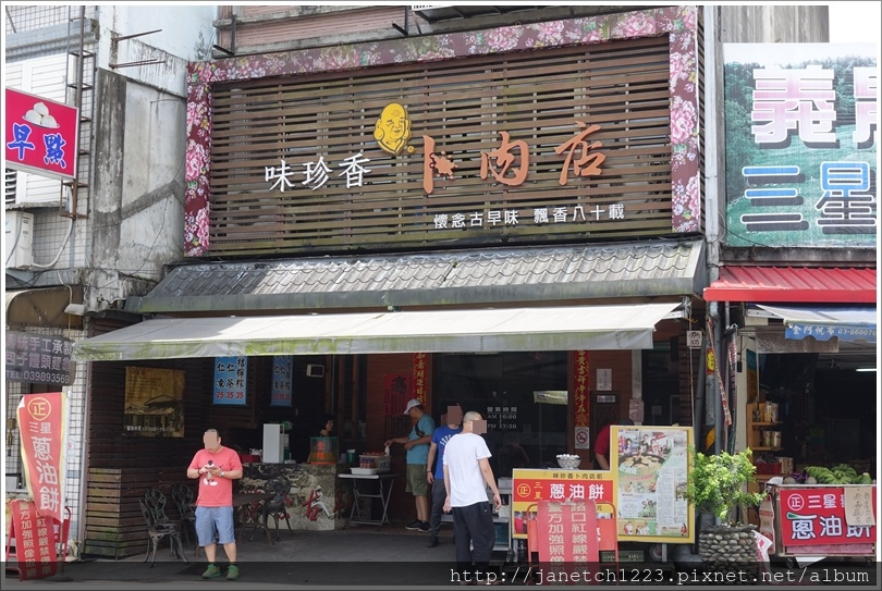 宜蘭味珍香卜肉店