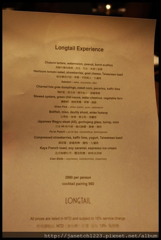 台北Longtail法式餐廳