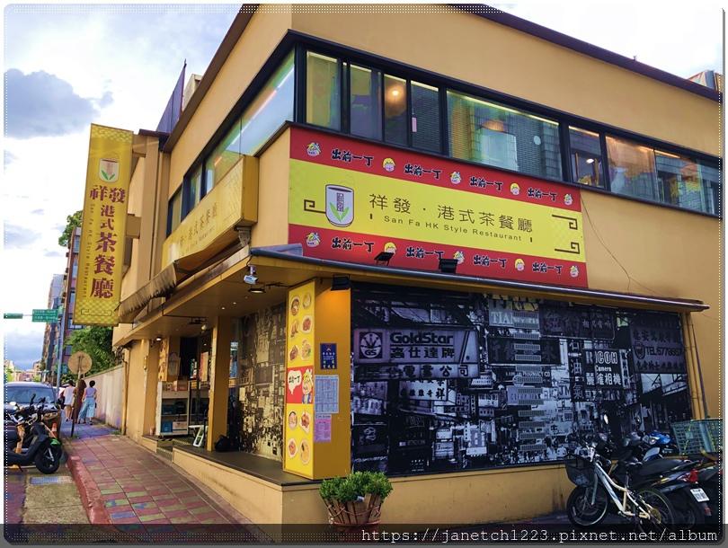 台北祥發港式茶餐廳