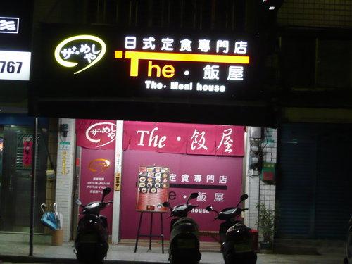 台北The . 飯屋