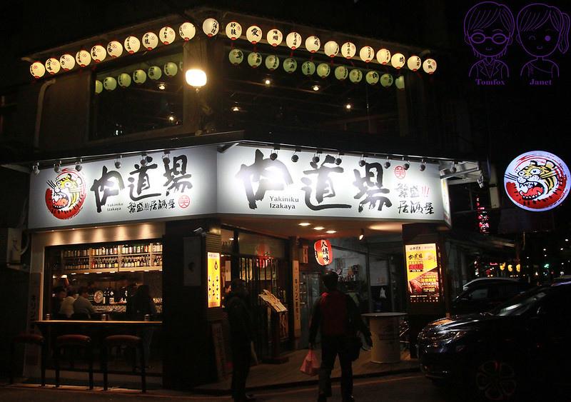 大阪 大 家族 居酒屋