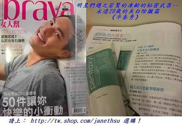 brava 女人幫雜誌