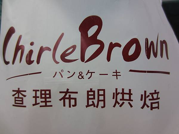 查理布朗烘焙