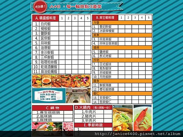 蝦蝦較菜單