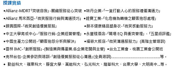 簡介廖桂香-2201808.png