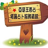 亞瑟王面占塔羅占卜服務資訊.jpg