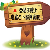亞瑟王線上塔羅占卜服務資訊.jpg