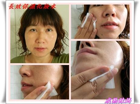 化妝水臉部測試.jpg