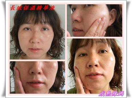 精華液臉部測試.jpg