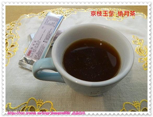 原味愉月茶