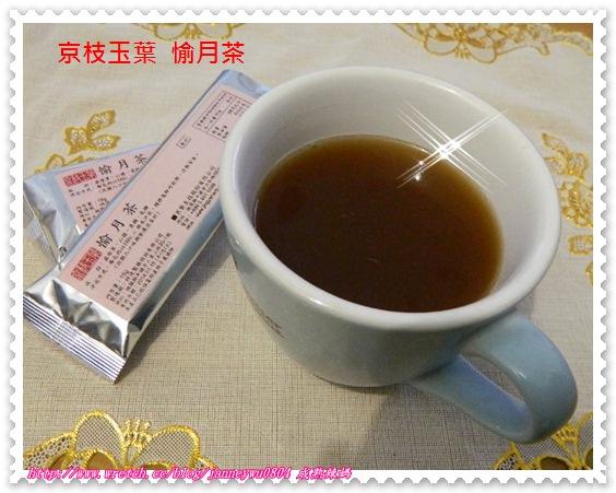 原味愉月茶試喝