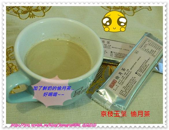 鮮奶愉月茶