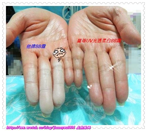 兩種BB霜塗抹後手部比較