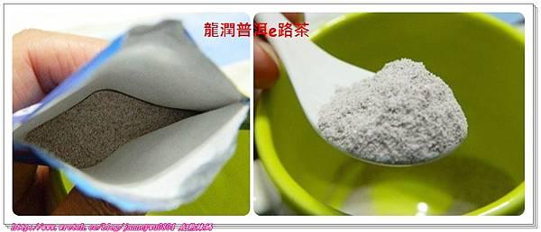 普洱e路茶粉