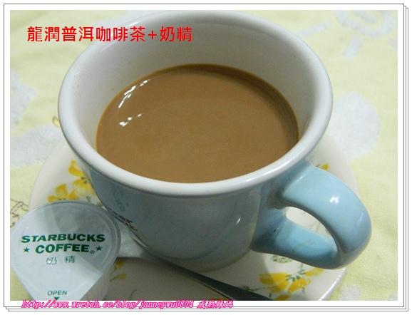普洱咖啡茶奶精