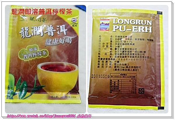 普洱檸檬茶1