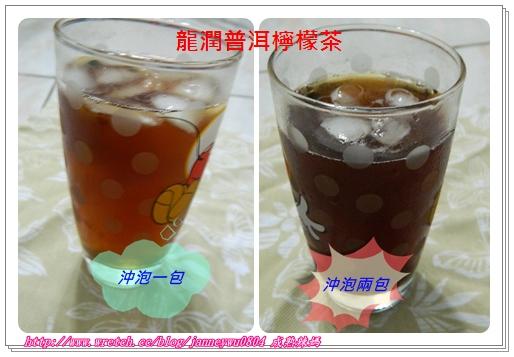 普洱檸檬茶比較