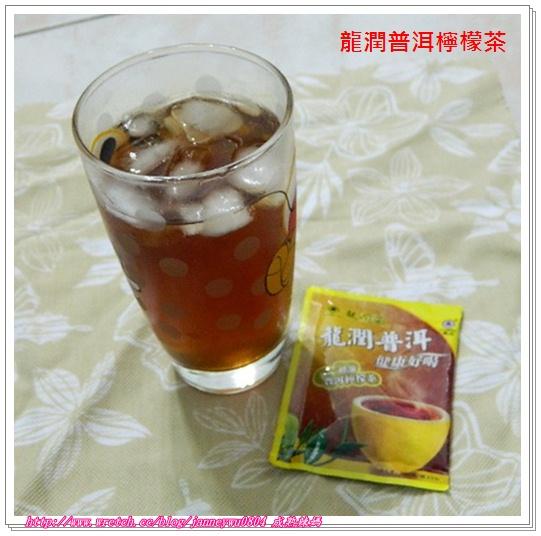 普洱檸檬茶試喝
