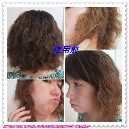 產品使用前髮型