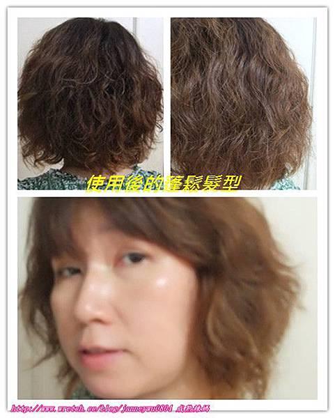 產品使用後髮型