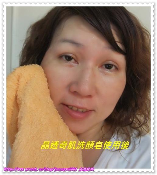 洗顏皂臉部使用後
