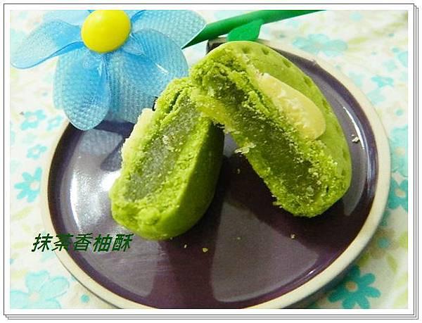 抹茶香柚2