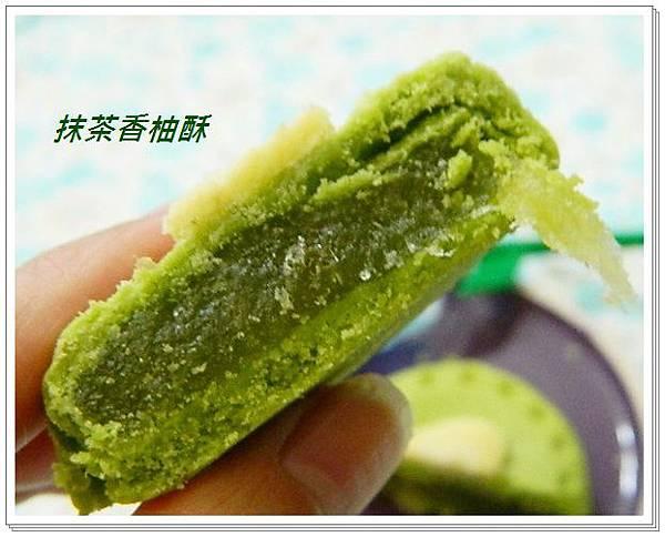 抹茶香柚3