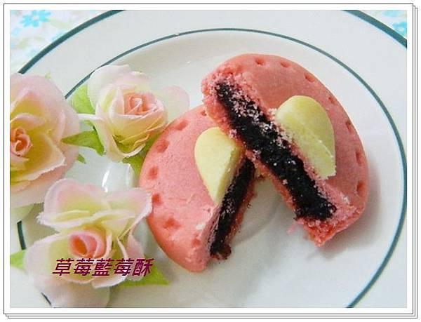草莓藍莓2