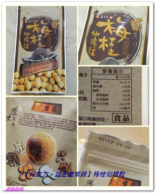 仙楂粒外包裝