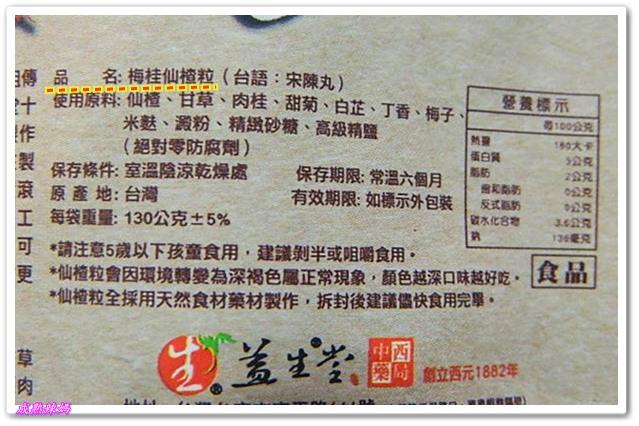 仙楂粒原料