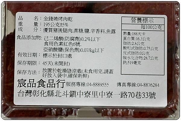 肉乾介紹4.jpg