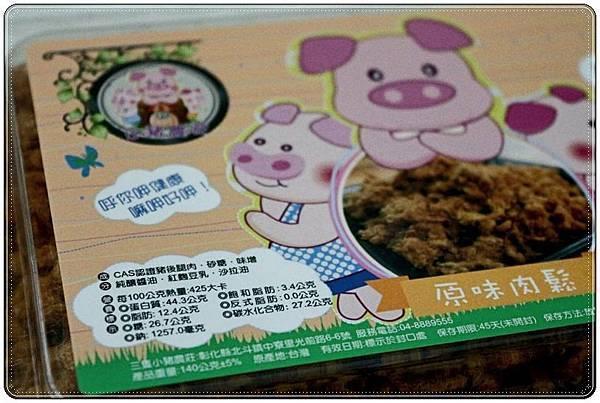 肉鬆介紹3.jpg