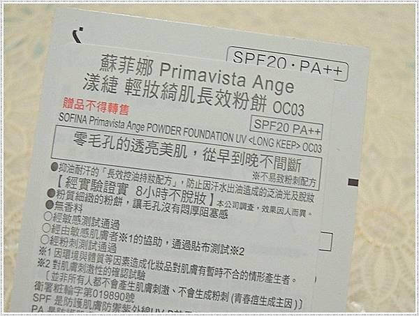長效粉餅介紹2.jpg
